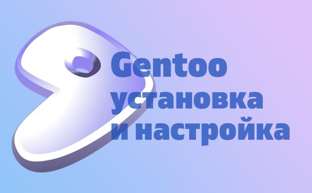 Установка и насройка Gentoo