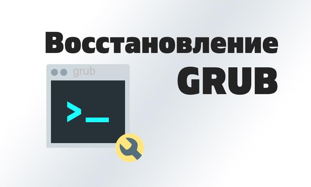 Восстановление GRUB