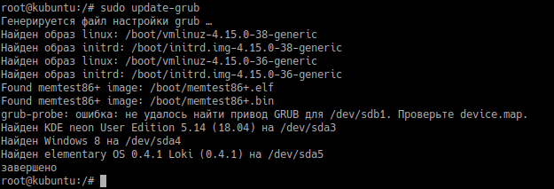 Восстановление GRUB. update-grub
