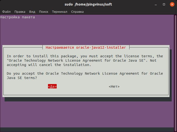 Установка Java в Ubuntu и Linux Mint  Linux статьи