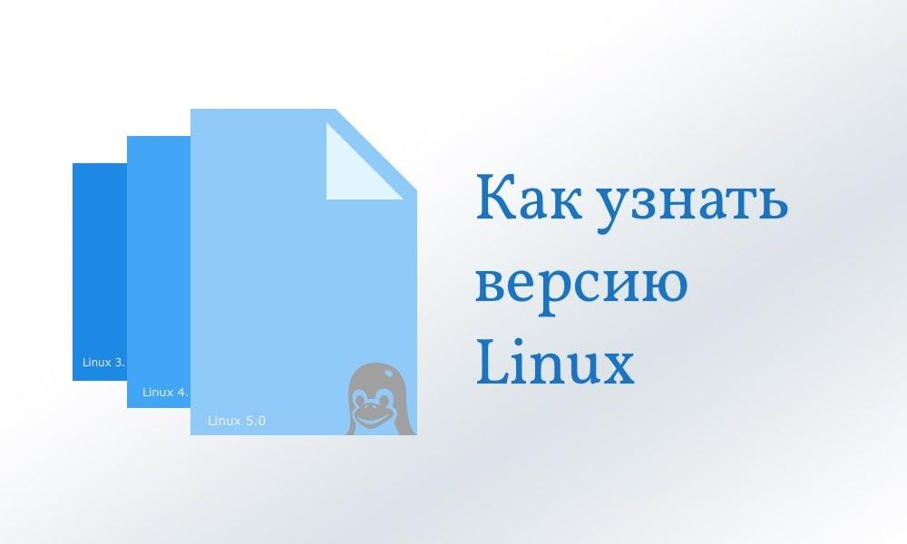 Как узнать версию Linux