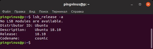 lsb-release a команда Linux