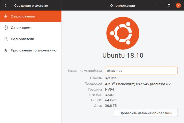 Сведения о системе Linux