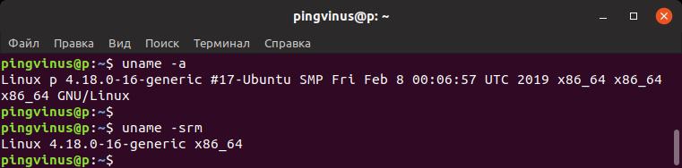 Команда uname. Версия ядра Linux