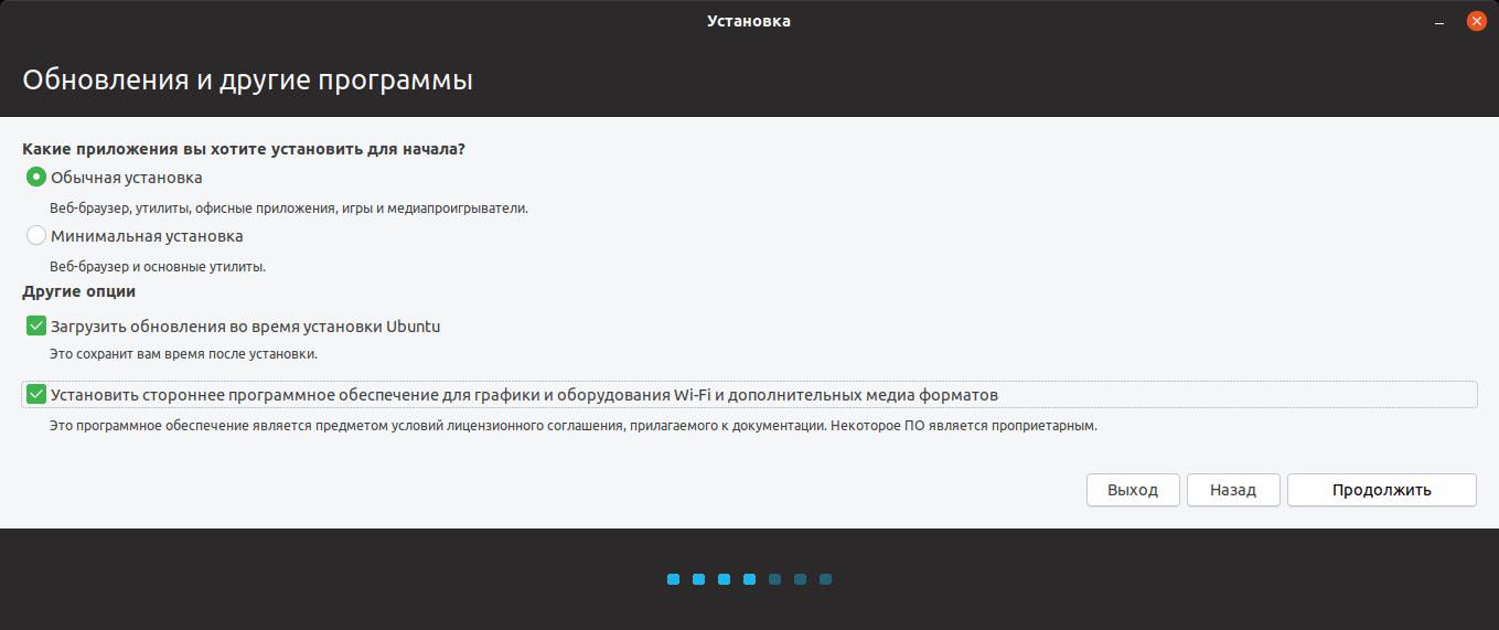 Установка Ubuntu 19.04: Выбор компонентов и пакетов