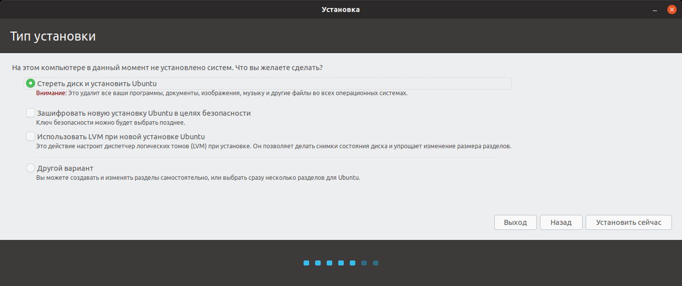 Установка Ubuntu 19.04: Разметка диска