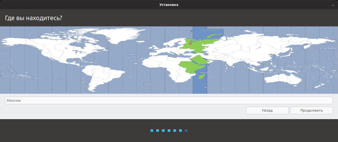 Установка Ubuntu 19.04: Выбор часового пояса