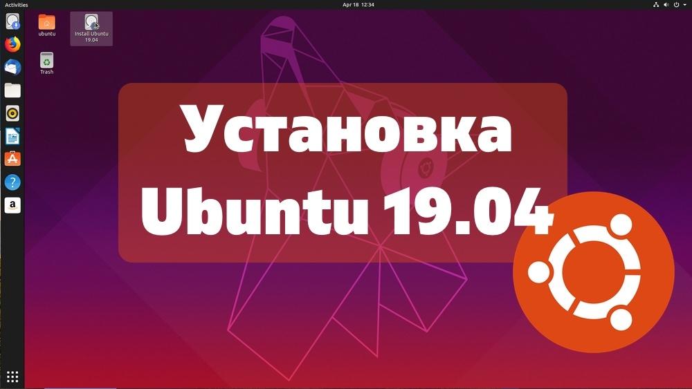 Установка Ubuntu 19.04 Disco Dingo