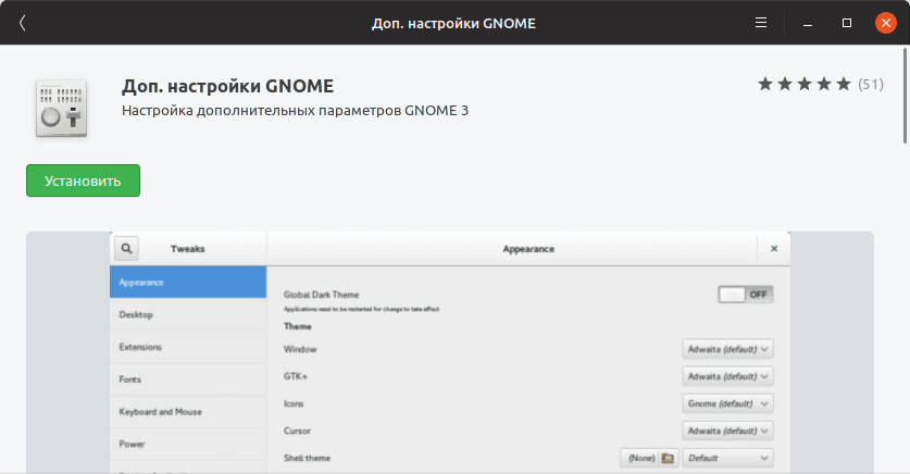 Менеджер приложений Ubuntu - Gnome Tweaks
