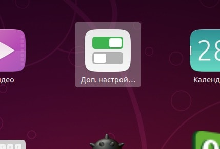 Запуск Gnome Tweaks в Ubuntu