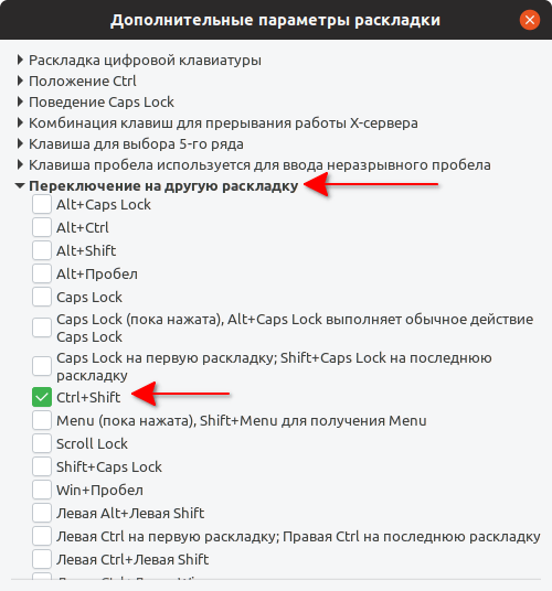 Настройки сочетания клавиш для переключения раскладки в Ubuntu