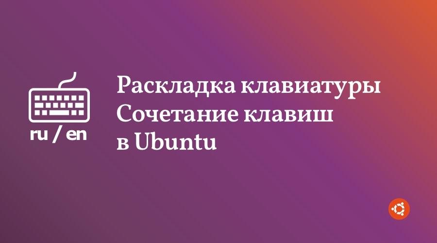 Изменение сочетания клавиш для смены раскладки в Ubuntu