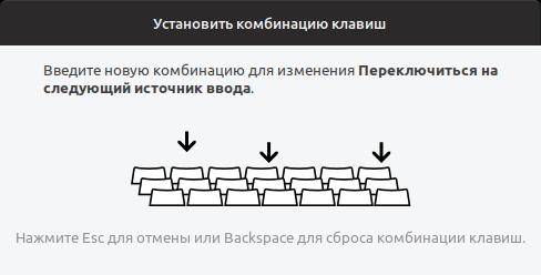 Ubuntu Новое сочетание клавиш для смены раскладки